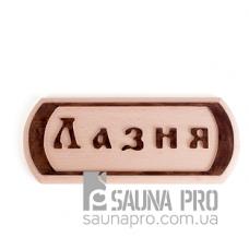 """Табличка резная SP """"Лазня"""", Saunapro"""