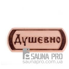"""Табличка резная SP """"Душевно"""", Saunapro"""