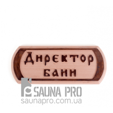 """Табличка резная SP """"Директор бани"""", Saunapro"""