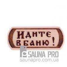 """Табличка резная SP """"Идите в баню"""", Saunapro"""