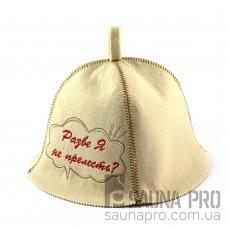 Шапка для сауны (белая), Разве я не прелесть, искусственный фетр, Saunapro