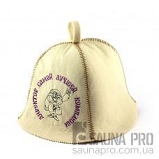 Шапка для сауны (белая), Директор самой лучшей компании, искусственный фетр, Saunapro