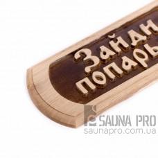 """Табличка резная SP """"Зайди попарься"""", Saunapro"""